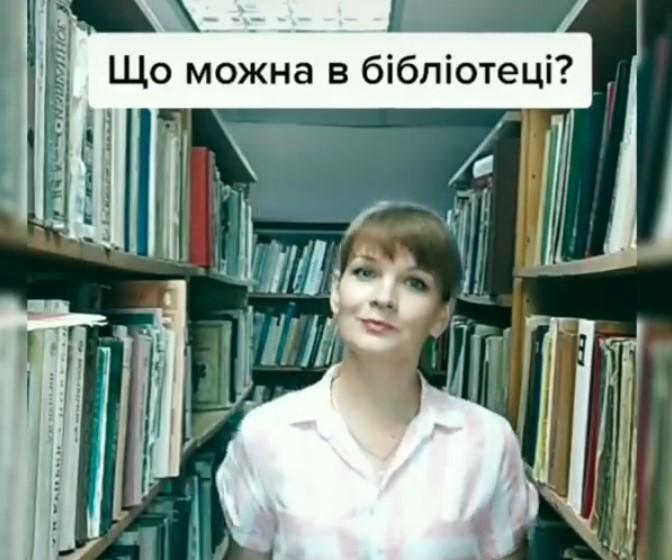 Добропiльськi бібліотекарі у TikTok + ВIДЕО