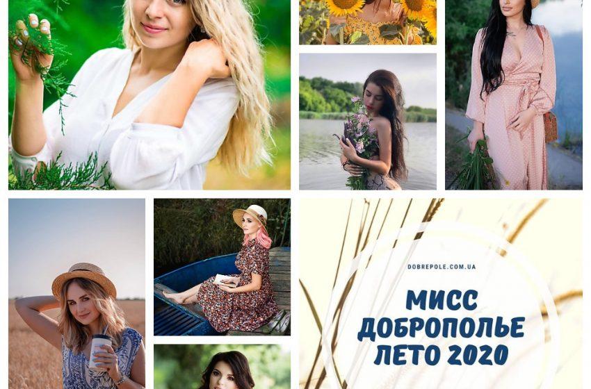 Мисс Доброполье – лето 2020: итоги конкурса, отзывы участниц