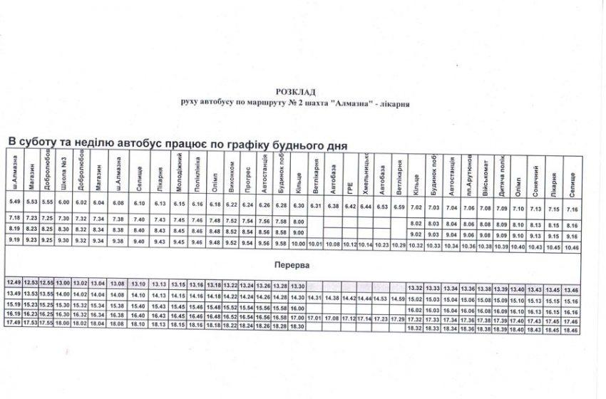 До уваги мешканцiв Добропiлля: змінився розклад руху автобусів по маршруту №2