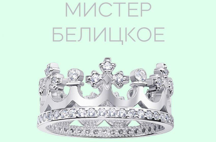 """Голосование в конкурсе """"Мистер Белицкое-2020"""""""