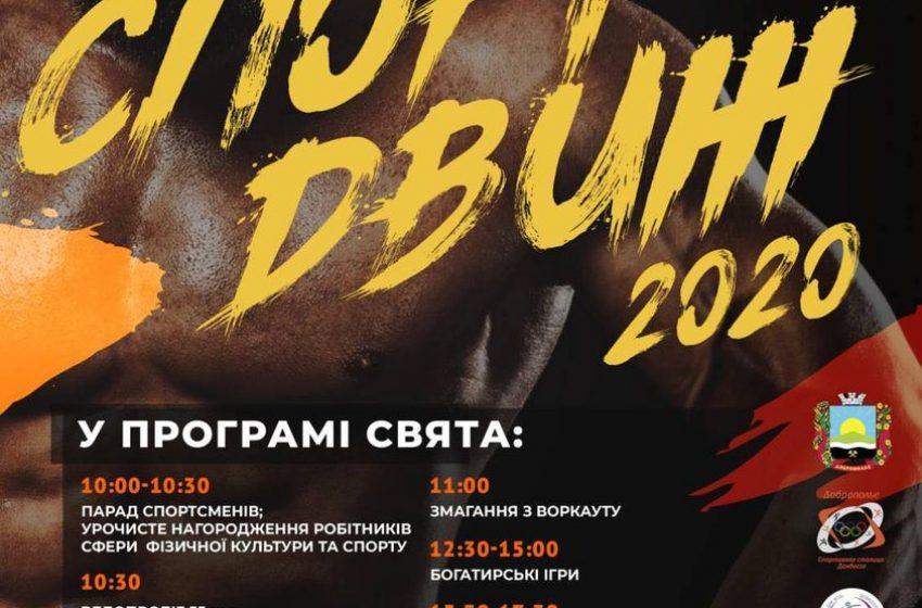 У Добропіллі пройде масштабне спортивне свято: афіша