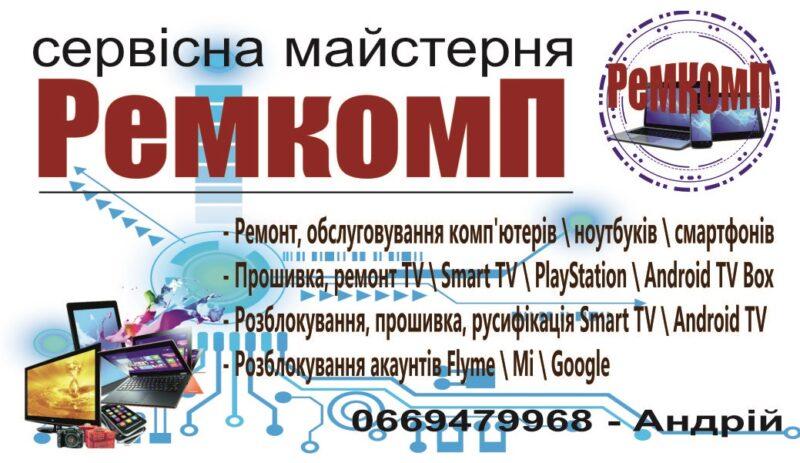 """Сервисная мастерская """"РемкомП"""" компьютерные услуги"""