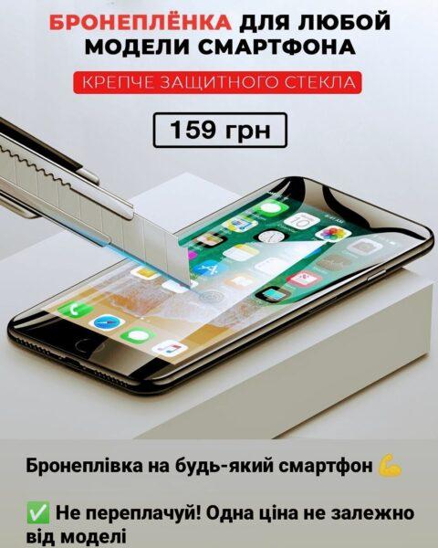 Гидрогелевая пленка – глянцевая, матовая  противоударная на экран телефона